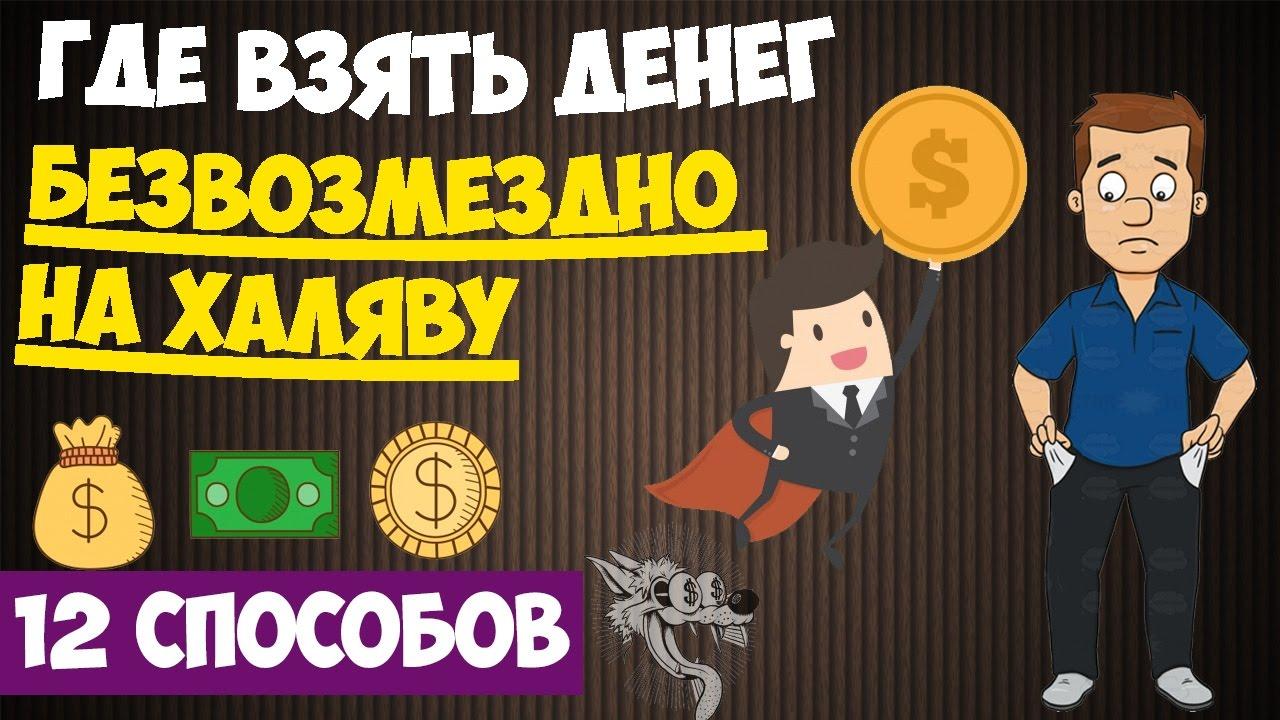 Срочно нужны деньги где взять или заработать