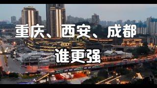 中国西部第一城角逐,重庆、成都和西安,未来谁的优势更大?