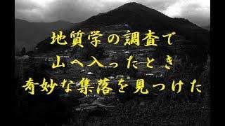 地質学の調査で山へ入ったとき奇妙な集落を見つけた【集落・実話 不思議体験】【怖い話 574】