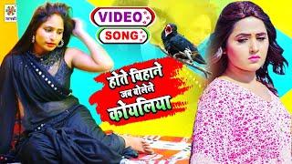 ये गाना को सुनकर रात को सो नहीं सकेंगे - बोलेले कोयलिया #HD 4K Video 2021 - Pk Bhojpuriya Sad Song