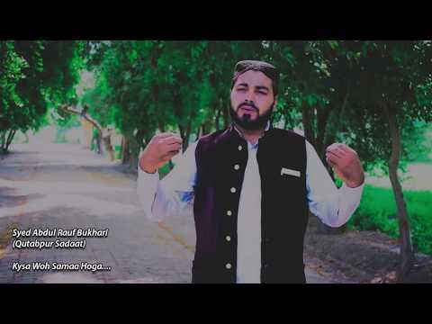 Kysa Woh Sama Hoga | Syed Abdul Rauf Bukhari
