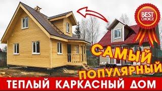 видео Дачные дома эконом класса