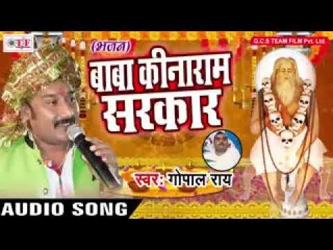 Gopal Rai Ji ki super hits BABA KINARAM Ji ki bhajan