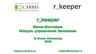 Модуль управления заказами (Мини-Доставка) на кассе r_keeper.
