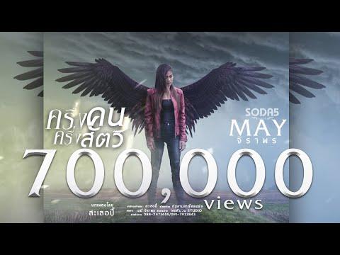 ฟังเพลง - ครึ่งคนครึ่งสัตว์ เมย์ จิราพร SODA5 โซดาไฟ - YouTube