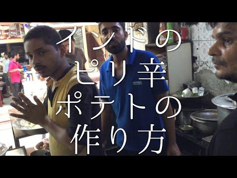 インドのピリ辛ポテトの作り方 / Spicy Potato