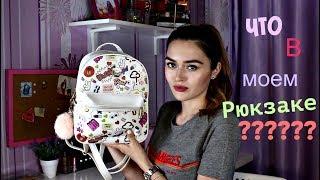 """Что в моем рюкзаке ???? // или """"Стартовый набор для выживания"""" // Что в моей сумке 2017 II AlbiBlog"""