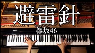 【ピアノ】避雷針/欅坂46/弾いてみた/ピアノ-Piano/CANACANA