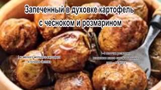 Как приготовить картофель в духовке.Запеченный в духовке картофель с чесноком и розмарином