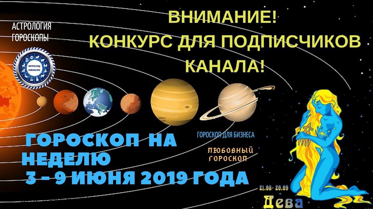 Дева. Гороскоп на неделю с 3 по 9 июня 2019. Любовный гороскоп. Гороскоп для бизнеса.