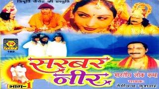 Lok Katha || Sarwar Neer Part 1 || सरवर नीर भाग 1 || Nemi Chand Kushwah || Dehati Kissa |
