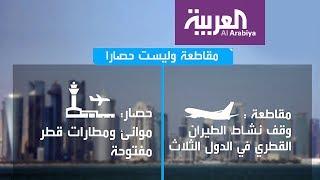 تفاعلكم: حصار أم مقاطعة لـ قطر