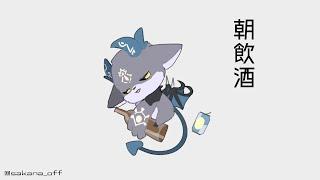 朝飲酒リベンジャーズ【でびでび・でびる/にじさんじ】
