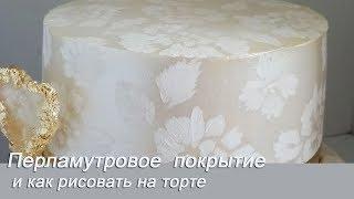 Перламутровое покрытие на торт Как рисовать на торте