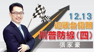 2018/12/13 贏戰台指期 張家豪  川普防線(四)