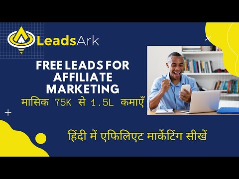 [hindi]-leadsark---generate-free-leads-for-affiliate-marketing-and-earn-75k-to-1.5l-rupees-monthly
