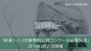 2019年3月21日(木)に新高校1・2・3年生対象無料公開コンクールが行...