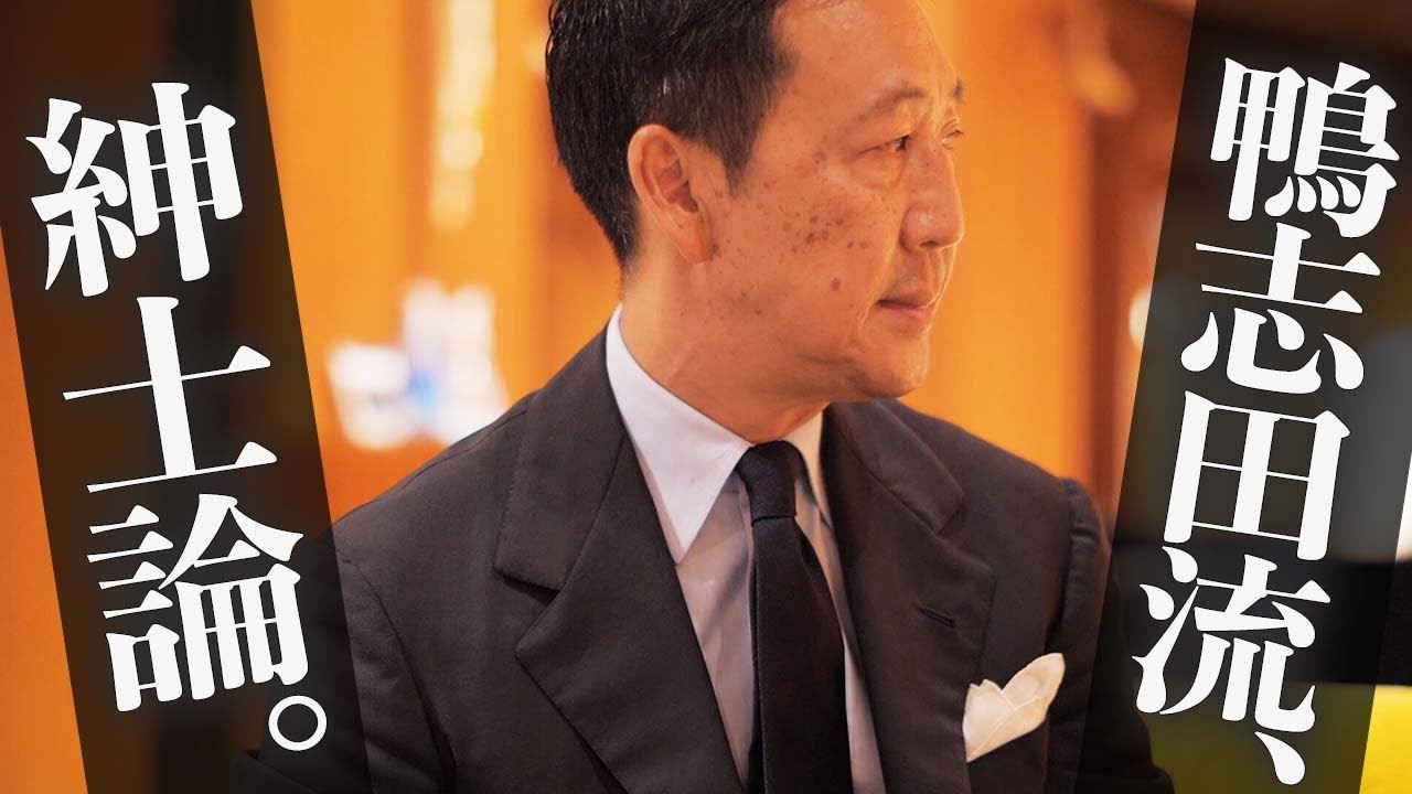 【ユナイテッドアローズ】鴨志田康人の「無造作感」と「ブラウン使い」とは?
