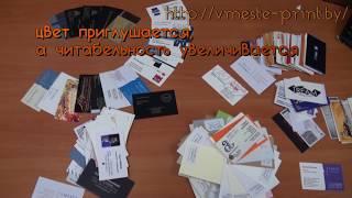 Печать визиток: выбор бумаги и ламинирование(Срочная цифровая печать визиток в Минске от Салона печати «Вместе Принт» - изготовление визиток с ламинаци..., 2016-03-05T07:52:37.000Z)