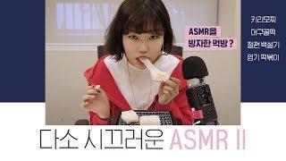 ASMR│다시 돌아온 쫀득쫀득 모찌 이팅사운드 2탄!│Eating Sounds