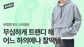 남자 아노락 스타일링 TIP♀️ 아노락 반집업 후드 …