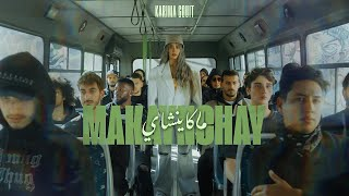 Karima Gouit - Makaynchay (EXCLUSIVE Music Video) | (كريمة غيث - ماكاينشاي (فيديو كليب