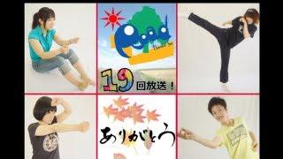 ≪道PJT≫第19回配信 Ustream番組〜ありがとう〜 道 (ロード) project