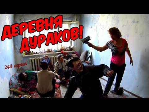 One Day Among Homeless!/ Один день среди бомжей/ 243 серия - ДЕРЕВНЯ ДУРАКОВ! (18+)
