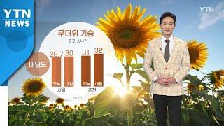 [날씨] 무더위 기승...곳곳 돌풍·벼락 동반 소나기 / YTN