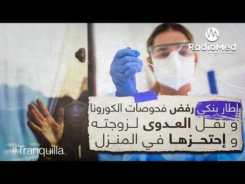 نصاف بن علية : 55 اطار صحي اصيبوا بالكورونا