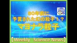 【Weekly Science News】今週の気になった科学ニュース!2018年7月3週目
