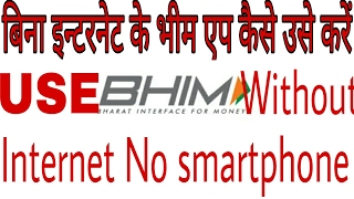 How to Use Bhim app without Internet|No smartphone Required|Hindi|*99#