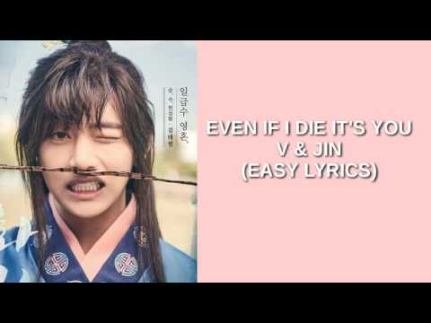 V & JIN - EVEN IF I DIE IT'S YOU (EASY LYRICS)