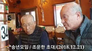 *송년모임 / 조운한 고교동창 초대/(2018.12.21/소플러스)