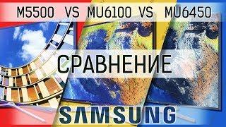 Сравним-ка!📺🆚📺 Samsung 43m5500 vs 43mu6100 vs 40mu6450 [m5500 mu6100 mu6450 mu6400 comparison]