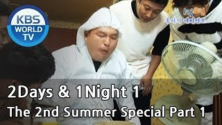 2 Days and 1 Night Season 1 | 1박 2일 시즌 1 - The 2nd Summer Special, part 1