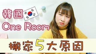 我受不了!5個韓國One Room搬家的原因(한국 원룸~제가 이사하는 이유)|Yannie Hui