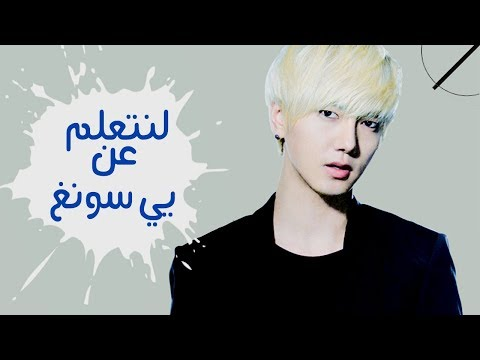 let's Learn About Yesung Arabic Sub