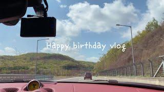 [vlog] 직장인브이로그 ㅣHBD (생일파티,몬드리안…