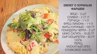 Омлет с фаршем / Омлет с куриным фаршем / Омлет рецепт / Омлет на сковороде / Приготовление омлета