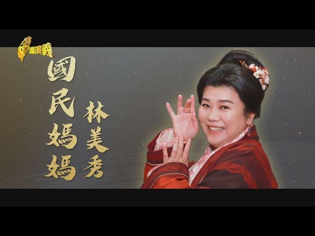 【台灣演義】國民媽媽 林美秀2021.01.10 | Taiwan History