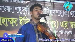 আমি একনজর দেখিব তারে   জহির পাগলা   বিচ্ছেদ গান   Bondhua Bihone Amar Jala pora Bok By Jahir Pagla
