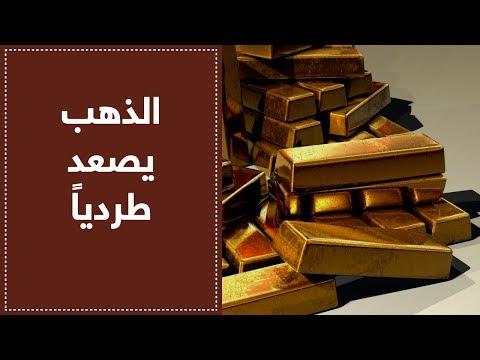 الذهب يصعد نتيجة رفض اتفاق البريكست  - 16:55-2019 / 1 / 16