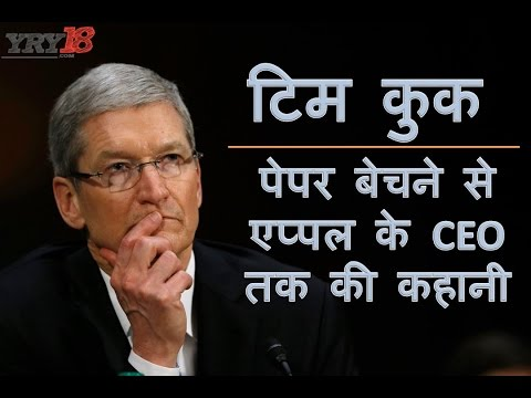 Tim Cook Biography Hindi   Videos, Photos, Scandals, Hot   YRY18.COM   How-To