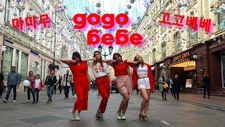 [KPOP IN PUBLIC RUSSIA] MAMAMOO (마마무) - gogobebe (고고베베) | Dance cover by REX