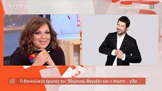 Η φάρσα του Αλέξη Γεωργούλη στη Σοφία Μουτίδου | The Booth 28/9/2020 | OPEN TV