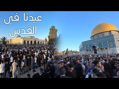 عيدنا في المسجد الاقصى