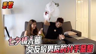 【恶整Prank】七夕情人节女友給男友的分手惡整!!!