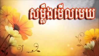 សម្លឹងមើលមេឃ Khmer old songs