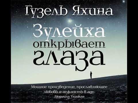 Елена Калабина – Зулейха открывает глаза. [Аудиокнига]